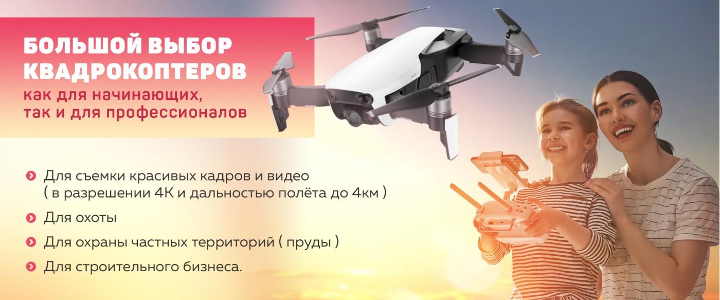 Вертолеты и квадрокоптеры в Белгороде