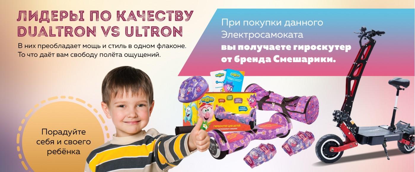 Электросвамокаты Dualtron в Белгороде