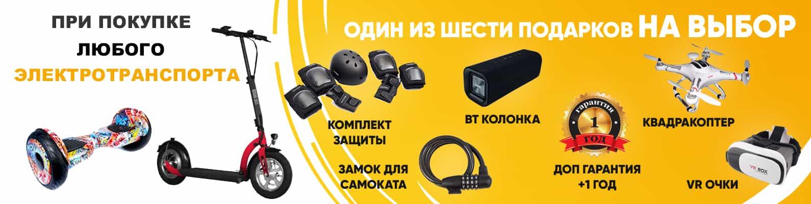 Купить электросамокат в Белгороде