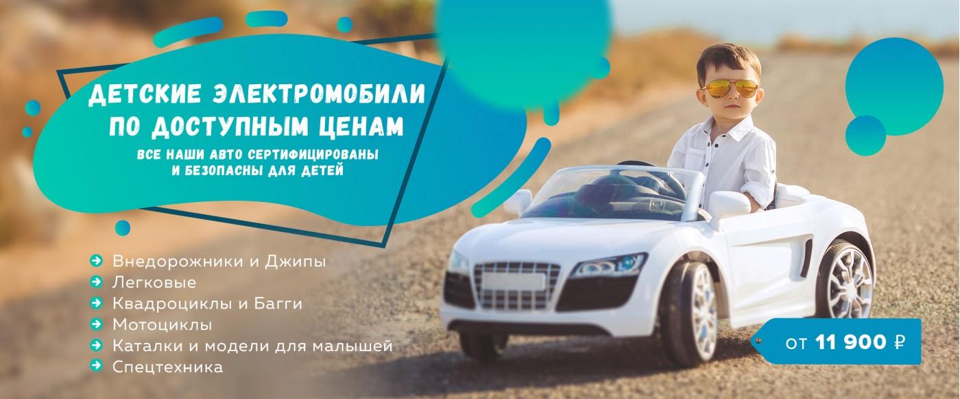 Детские электромобили в Белгороде